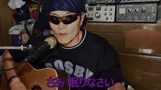 岩崎宏美さんの歌っている、マドンナたちのララバイ(聖母たちのララバイ...