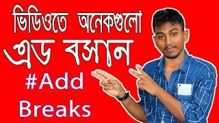 Add Breaks More Adds Your Video in YouTube  ad breaks Automatic mid-roll ads #addbreaks