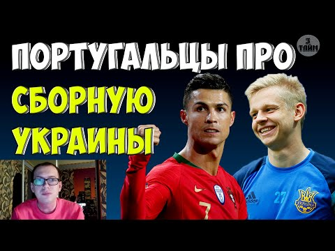 Португальские болельщики о сборной Украины / Украина - Португалия 14 октября 2019 / Новости футбола