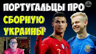 Португальские болельщики о сборной Украины Украина Португалия 14 октября 2019 Новости футбола