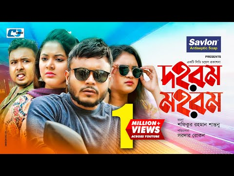 Dohorom Mohorom | দহরম মহরম | Mishu Sabbir | Urmila | Siam Nasir | Rimi | Bangla New EiD Natok 2020