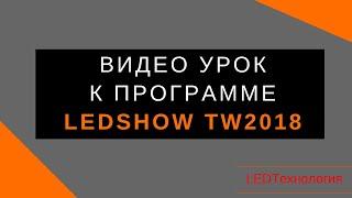 Видео Инструкция LedshowTW2018