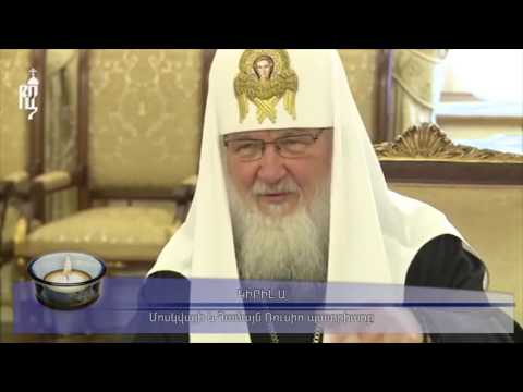 Catholicos of All Armenians Met With the Patriarch of Moscow and All Russia