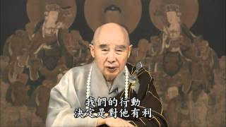 净空老法師:四攝法是菩薩的智慧行般若波羅蜜多
