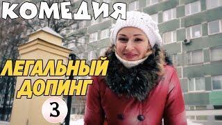 КОМЕДИЯ ДО СЛЕЗ Легальный Допинг 3 серия Русские комедии фильмы HD