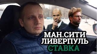 ПРОГНОЗ| ФУТБОЛ| МАНЧЕСТЕР СИТИ-ЛИВЕРПУЛЬ| ВЛОГ #20