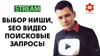 Продвижение на youtube. Выбор ниши на youtube, seo и поисковая оптимизация видео на youtube