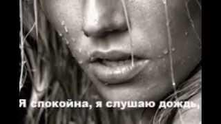 ДОЖДЬ И ЛЮБОВЬ. мой самый красивый клип о любви...