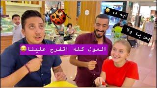 فلوج مع مصطفى شعبان وكرستينا في هامر ستور مش هتصدقو ايه اللي حصل