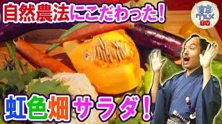 横浜 - こだわりの食材と料理を味わえる隠れ家的なバー&ビストロ(2/3)