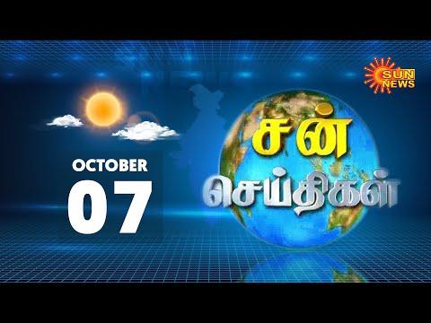 Sun Seithigal | சன் பிற்பகல் செய்திகள் செய்திகள் | 07.10.2020 | Afternoon News | Sun News