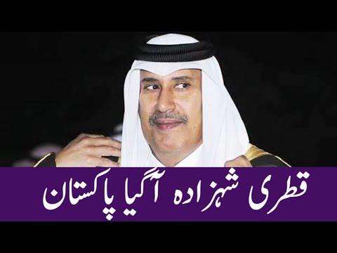 Panama Case: JIT to summon Qatari Prince