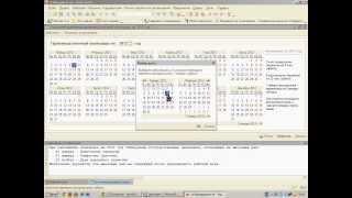 ЗУП. Урок 2. Как настроить календарь и графики работы в 1С:Зарплата и Управление Персоналом 8.2 ?
