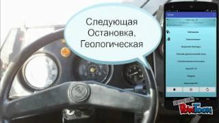 Votam - Мобильный автоинформатор(VOTAM – это современная платформа, предназначенная для автоматического информирования пассажиров об остано..., 2016-11-15T03:00:23.000Z)