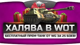 Халява в World Of Tanks. Бесплатный прем-танк СУ-122-44 в аренду за 25 боёв!(Лучшие моды World Of Tanks для патча 0.9.6 - http://www.youtube.com/watch?v=13_xELvscFk Вконтакте - http://vk.com/thejoves Twitter ..., 2015-03-10T13:58:12.000Z)
