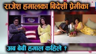 Rajesh Hamal का बिदेशी प्रेमीका ? भयो चर्चा || सन्तान कहिले ? Madhu Bhattarai || Mazzako TV