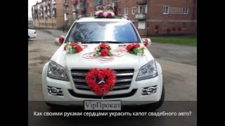 Как сделать украшение машины на свадьбу: своими руками, мастер класс