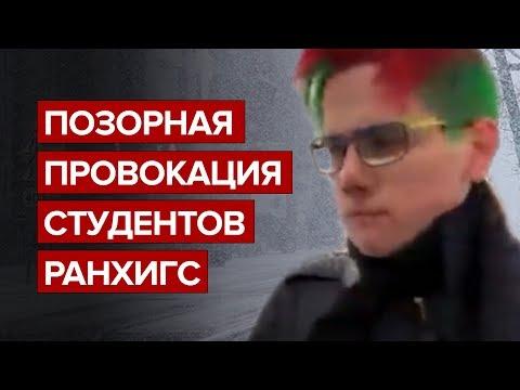 Позорная провокация студентов РАНХиГС