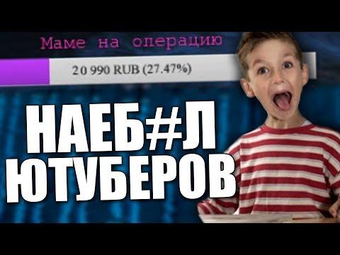 ШКОЛЬНИК НАEБ#Л GTA SAMP ЮТУБЕРОВ НА 20.000 РУБЛЕЙ! РАЗОБЛАЧЕНИЕ ГТА САМП РП!