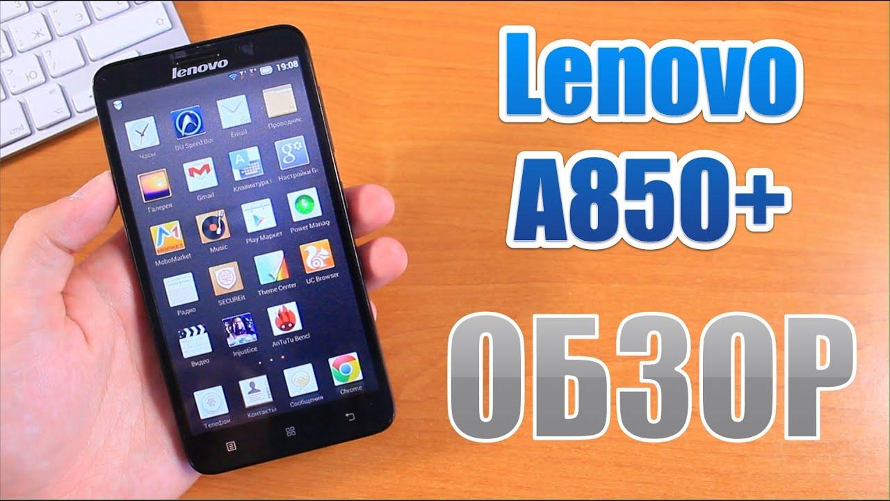 Lenovo A850+ Обзор (Попытка Номер Два)