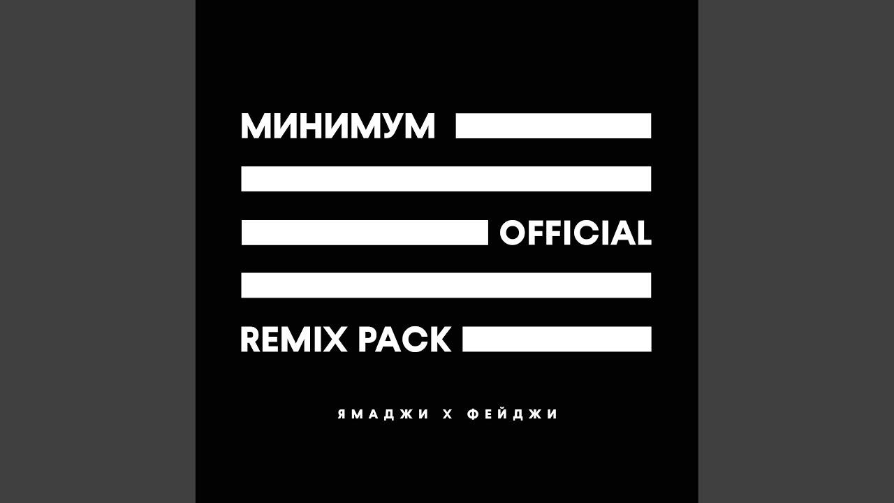 Minimum Minimum Stress | Song ( lyrics ) | #englishsongs | #remixsongs