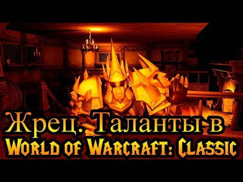 Жрец. Таланты в World of Warcraft: Classic