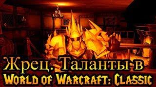 Жрец. Таланты в World of Warcraft: Classic