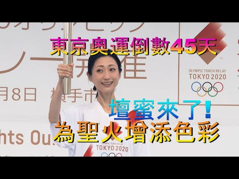 東京奧運倒數45天 女神壇蜜傳遞聖火/愛爾達電視20210608