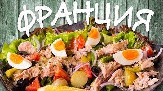 Лучший салат без майонеза. Средиземноморский салатик с тунцом. Нисуаз из Франции.