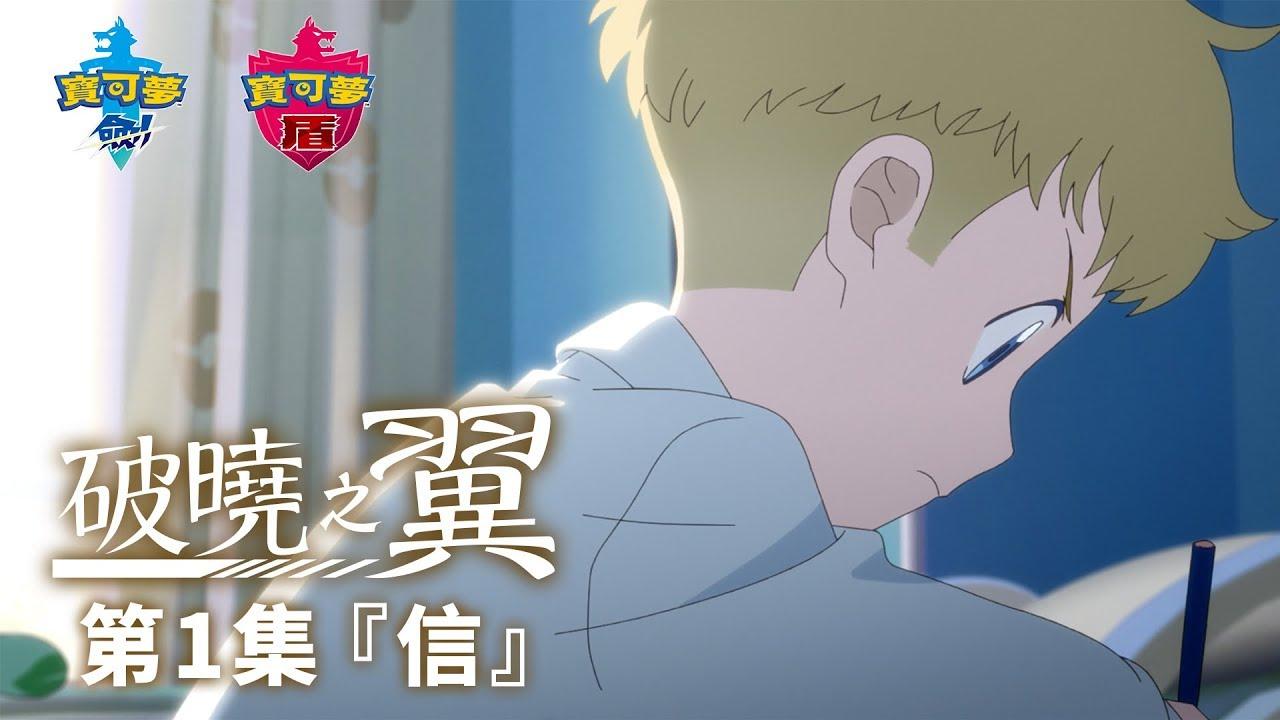 【官方】動畫『破曉之翼』第1集「信」 - YouTube
