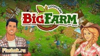 Flashok ru: онлайн игра BigFarm. Видео обзор флеш игры Большая Ферма