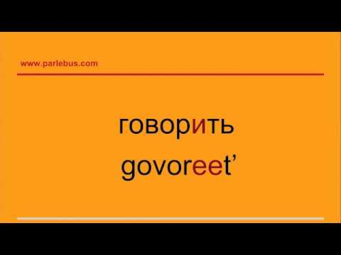 Lesson 5: Cyrillic alphabet and vocabulary building