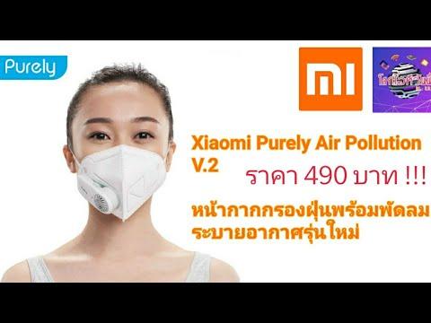 รีวิว Xiaomi : Purely Air Pollution V.2 หน้ากากกรองสารพัดพิษ ฝุ่น PM 2.5 พร้อมพัดลมระบายอากาศ