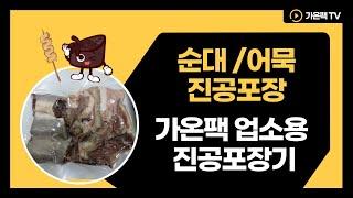 [가온팩] 순대, 오뎅 분식류 밀키트 업소용 진공포장기