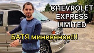 Обзор Шевроле Экспресс Ван Лимитед / Chevrolet Express Van Limited