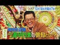 『プレバト!!』10/18(木) 特待生2級・三遊亭円楽の渾身の一句を夏井先生が絶賛!!【TBS】