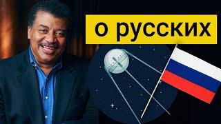 Нил Деграсс Тайсон о русских