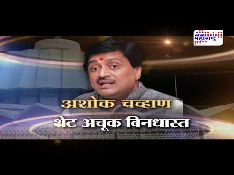 Special conversation with Ashok Chavan - Seg 1