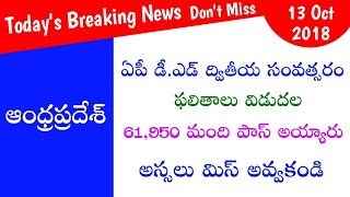 AP D.ed 2nd Year Results Released ( 2016-18 Batch) 🔥 Don't Miss 🔥
