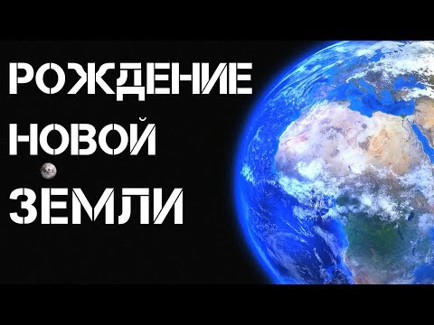 Рождение новой земли