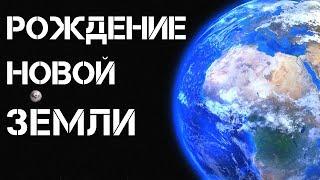 Рождение новой земли | ЗАГАДКИ НАШЕЙ ЗЕМЛИ