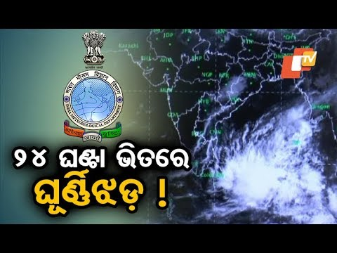 Met department predicts heavy rainfall in Odisha