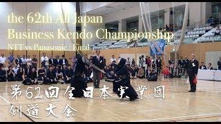 NTT  vs  Panasonic ::FINAL:: the 62th All Japan Business Kendo Championship 第62回全日本実業団剣道大会