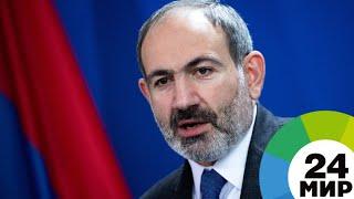 Скачать Пашинян пожелал 101 летней полиции Армении нового содержания МИР 24