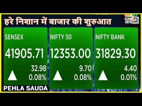 Sensex में करीब 100 अंक और Nifty में 28 अंकों की तेजी | Pehla Sauda | CNBC Awaaz