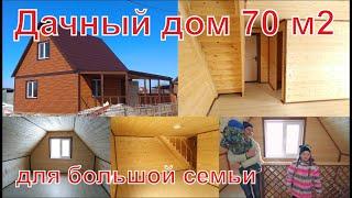 Строгий, но чертовски красивый дачный дом для большой и дружной семьи !