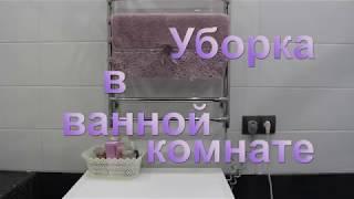 УБОРКА в ванной комнате! Чистка плитки и сантехники.Избавляемся от плесени