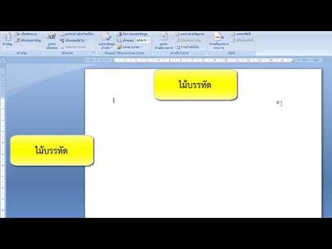 บทที่ 1 รู้จัก Microsoft Word 2007