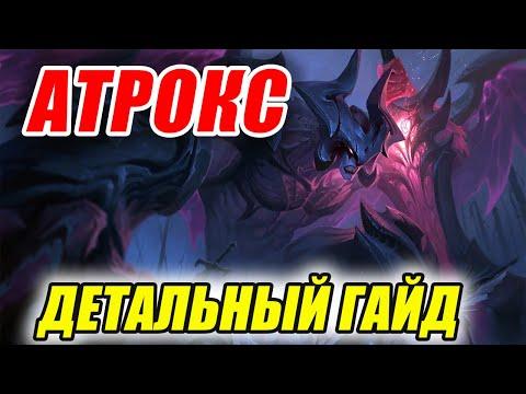 видео: ГАЙД НА АТРОКСА: МАШИНА ДЛЯ УБИЙСТВ league of legends