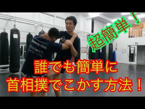 ムエタイ・キックボクシング『誰でもできる!首相撲のこかし方』を紹介しちゃうよっち